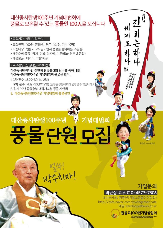 대산종사탄생100주년기념대법회 풍물단원모집
