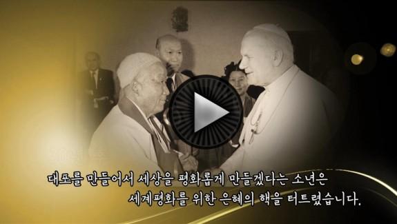 대산종사탄생100주년 홍보영상