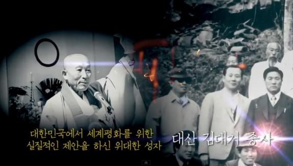 대산종사탄생100주년 기념대법회 홍보영상(60')