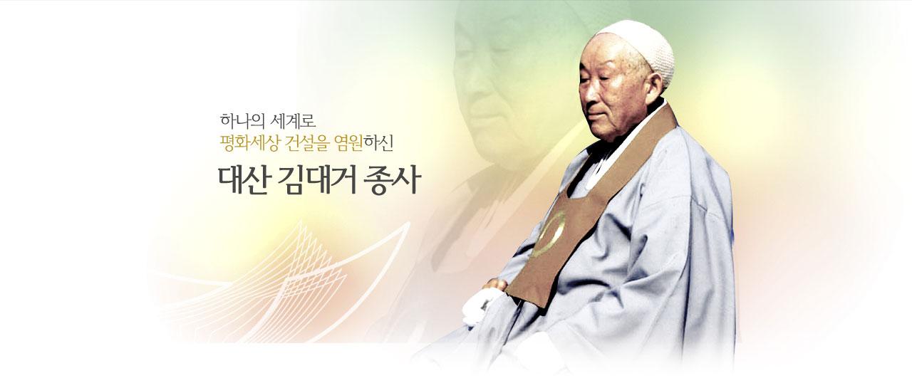 하나의 세계로 평화세상을 염원하신 대산 김대거 종사